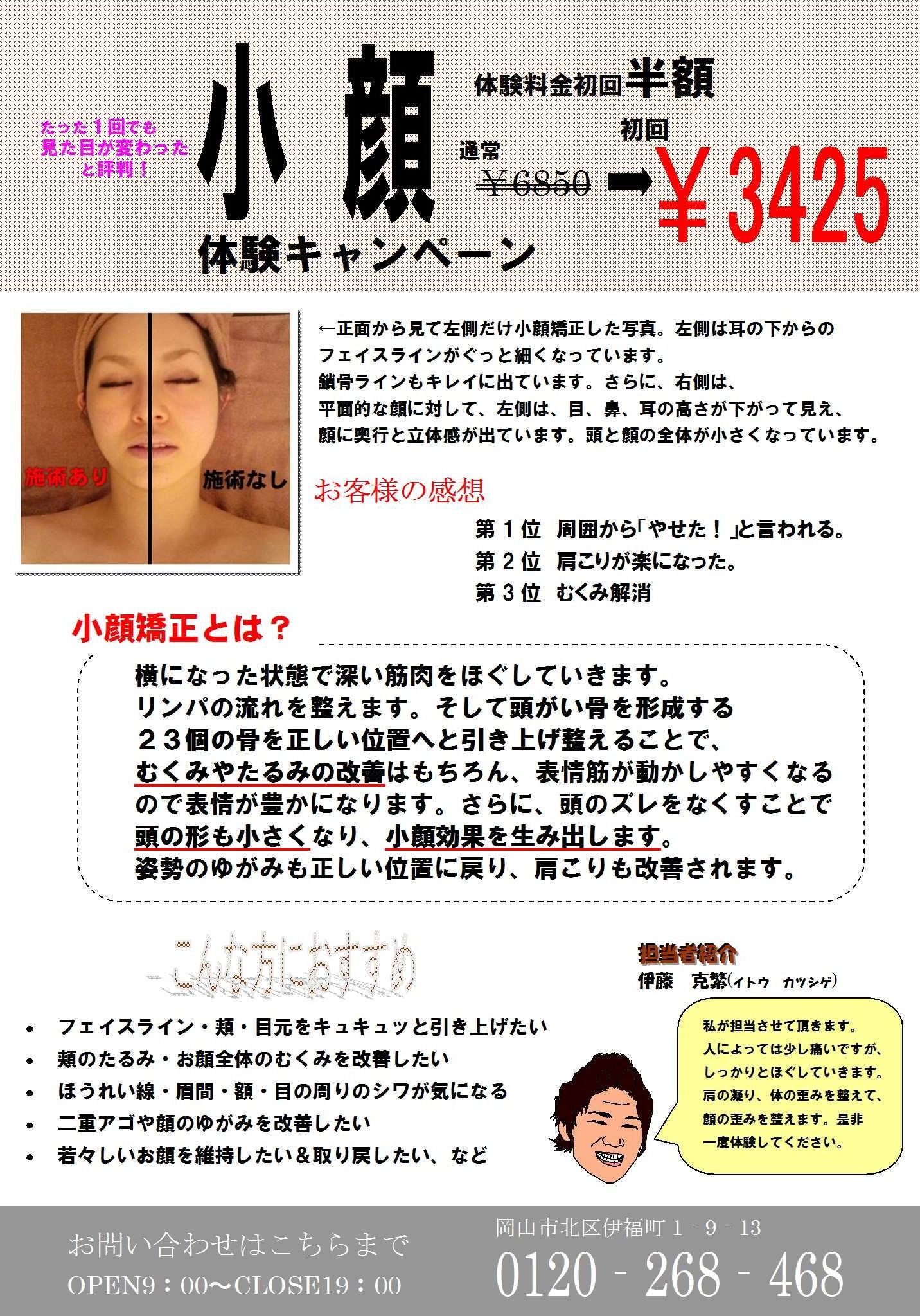 小顔チラシ-2